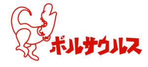 ボルサウルス_logo